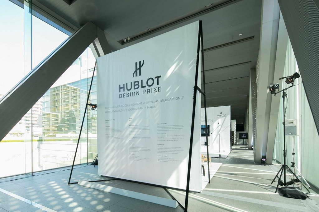 Hublot-Design-Prize-2015_resize.jpg